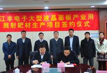 江丰电子10亿元的溅射靶材项目落户合肥新站区