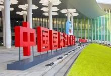 首届国际进口博览会