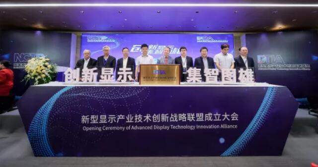 新型显示产业技术创新联盟